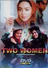 Two Women (Do Zan)