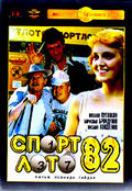Sportloto-82 movie
