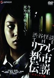 Shibuya kaidan (The Locker)