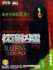 Cham bin hung leng (Sleeping with the Dead)