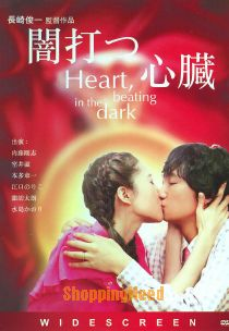 Heart, Beating in the Dark (Yamiutsu shinzo)