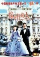 Ga goh yau chin yan (Marry a Rich Man)