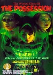 Saan chuen liu shut III: Nyn leng chin geun (A Wicked Ghost III: The Possession)