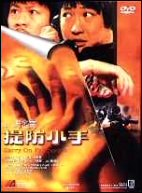 Tai fong siu sau (Carry on Pickpocket)