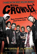 Kur�zu Zero (Crows: Episode 0)