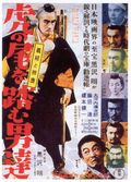 They Who Step on the Tiger's Tail (Tora no o wo fumu otokotachi) (Walkers on the Tiger's Tail)