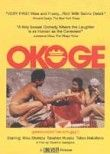 Okoge