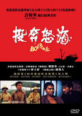 Tau ban no hoi (Boat People)