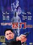 Violent Cop (Bao li xing jing)