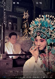 Mei Lanfang (Forever Enthralled) (2009)
