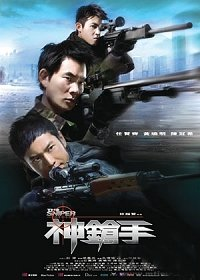 Sun cheung sau (Godly Gunslingers) (The Sniper)