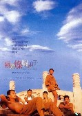 Yangguang Canlan de Rizi (In the Heat of the Sun)