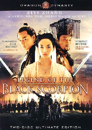 Ye yan (Legend of the Black Scorpion) (The Banquet)