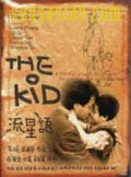 Lau sing yue (The Kid)
