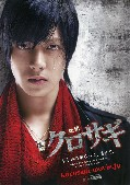 Eiga: Kurosagi, (The Black Swindler)