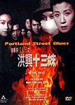 Goo waak chai ching yee pin ji hung hing sap saam mooi (Portland Street Blues)