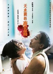 Night and Fog (Tin shui wai dik ye yu mo) poster