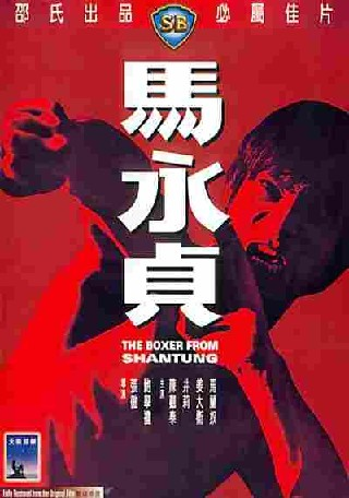 The Boxer From Shantung (Ma yong zhen)