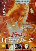 Bai fa mo nu zhuan II (The Bride with White Hair 2)(Jiang-Hu: Between Love and Glory 2)
