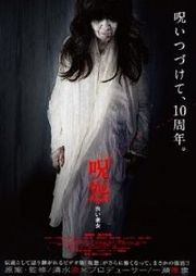 Ju-On: Shiroi R�jo (The Grudge: Old Lady in White)