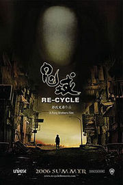 Re-cycle (Gwai wik)