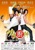 Gong fu chu shen (Kung Fu Chefs)