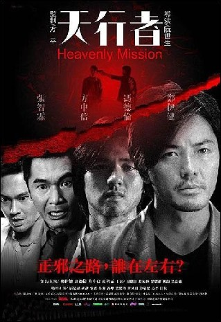 Tin heng tse (Heavenly Mission)