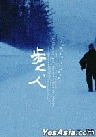 Aruku, hito (Man Walking on Snow)