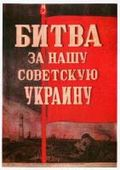 Bitva za nashu Sovetskuyu Ukrainu (Ukraine in Flames) (Battle for Soviet Russia)