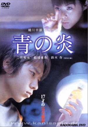 Ao no hono-o (The Blue Light)