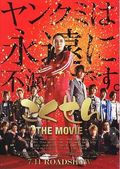 Gokusen: The Movie