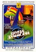 Glykia symmoria (Sweet Bunch) (1983)