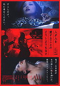 Hito ga hito o ai suru koto no d�shiy� mo nasa (The Brutal Hopelessness of Love)