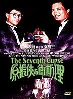 Seventh Curse