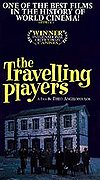 The Travelling Players (O thiasos)