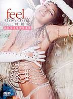 Feel - Christy Chung
