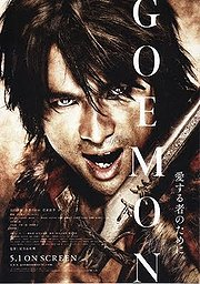 Goemon Poster