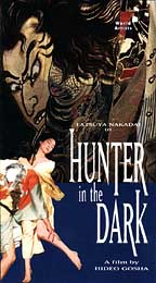 Yami no karyudo (Hunter in the Dark)
