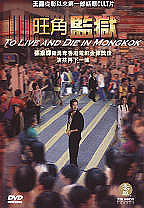 To Live and Die in Mongkok (Mong kok gaam yuk)