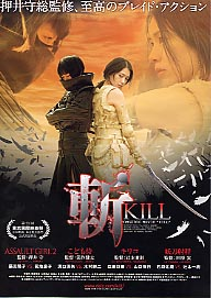 Kill (Kiru) (Rebellion: The Killing Isle)