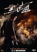City Under Siege (Chun sing gai bei)