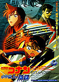 Detective Conan - Strategy Above the Depths