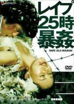 Rape! 13th Hour (Reipu 25-ji: B�kan)