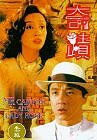 Miracles - Mr. Canton and Lady Rose Poster