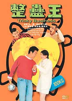 Tricky Business (Zheng gu wang)