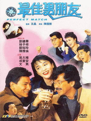 The Perfect Match (Fu gui ji xiang)