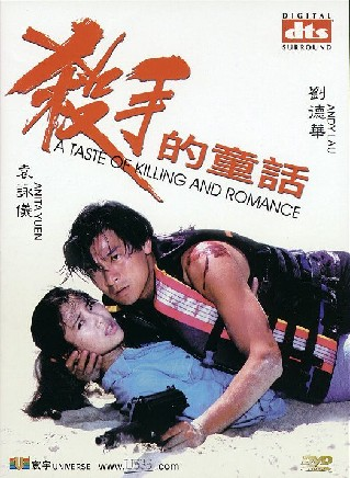 A Taste of Killing and Romance (Sat sau dik tung wah)