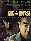 Colour of the Loyalty (Hak bak jin cheung)