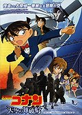 Detective Conan: The Lost Ship In The Sky (Meitantei Conan: Tenkuu no rosuto shippu)