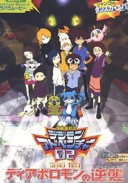 Digimon Adventure 02: Revenge of Diaboromon (Dejimon adobench� 02 - Diaboromon no gyakush�)